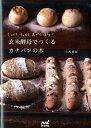 玄米酵母でつくるカナパンの本 [ 小西香奈 ]