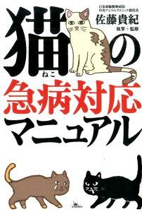 【楽天ブックスならいつでも送料無料】猫の急病対応マニュアル [ 佐藤貴紀 ]