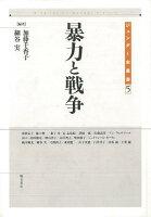 【バーゲン本】暴力と戦争ージェンダー史叢書5