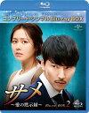 サメ 〜愛の黙示録〜 BD-BOX2<コンプリート・シンプルBD-BOX6,000円シリーズ>【期間