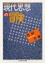 楽天ブックスで買える「現代思想の冒険 (ちくま学芸文庫) [ 竹田青嗣 ]」の画像です。価格は972円になります。