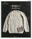 毎日着たいメンズニット M、L、LLサイズで編む (Let's knit series)