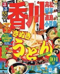 【送料無料】るるぶ香川 高松 琴平 直島 小豆島'14