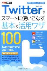 【送料無料】Twitterをスマ-トに使いこなす基本&活用ワザ100