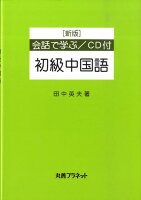 会話で学ぶ/初級中国語新版