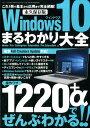 Windows10まるわかり大全 Home/Pro/Enterprise/Educa (三才ムック)