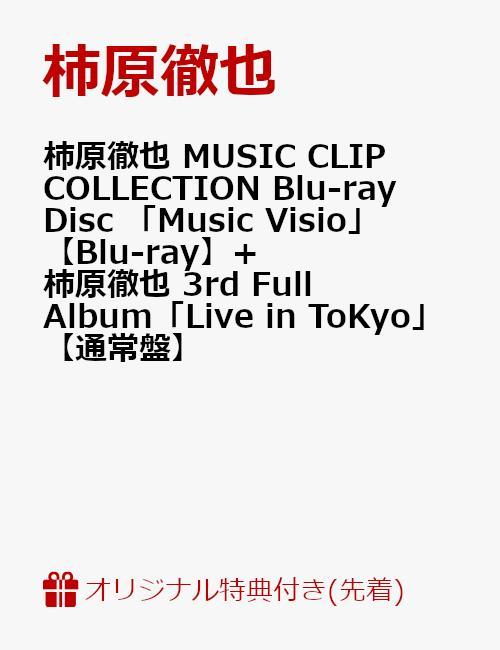 【セット組】【楽天ブックス限定先着特典+同時購入特典+他】柿原徹也 MUSIC CLIP COLLECTION Blu-ray Disc 「Music Visio」【Blu-ray】+柿原徹也 3rd Full Album「Live in ToKyo」【通常盤】 (L判ブロマイド+封筒入りオリジナルメッセージカード+他)