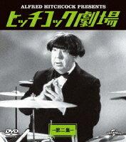 ヒッチコック劇場 第ニ集 バリューパック