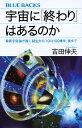 宇宙に「終わり」はあるのか 最新宇宙論が描く、誕生から「10の100乗年」後まで (ブルーバックス) [ 吉田 伸夫 ] - 楽天ブックス