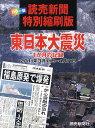 東日本大震災 1か月の記録