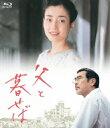 父と暮らせば Blu-ray BOX【Blu-ray】 [ 宮沢りえ ]