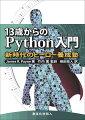13歳からのPython入門