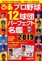 プロ野球12球団パーフェクト名鑑(2019)