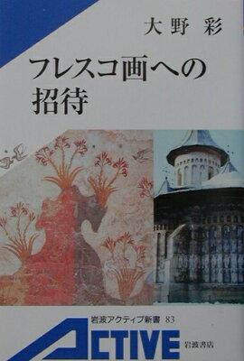 【送料無料】フレスコ画への招待 [ 大野彩 ]
