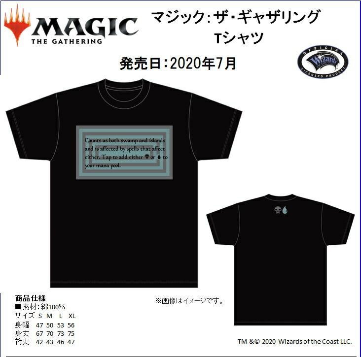 マジック:ザ・ギャザリング Tシャツ Underground Sea L