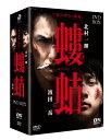 螻蛄(疫病神シリーズ DVD-BOX [ 北村一輝 ]