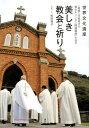 世界文化遺産「長崎と天草地方の潜伏キリシタン関連遺産」を巡る 美しき教会と祈り [ 松田 典子 ]