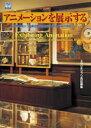 アニメーションを展示する 三鷹の森ジブリ美術館企画展示「千と千尋の神隠し」 (ジブリthe artシリ-ズ) [ スタジオジブリ ]