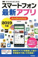 ゼロからはじめるスマートフォン最新アプリAndroid対応(2019年版)