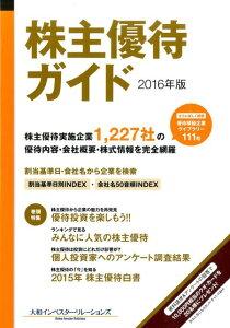 株主優待ガイド(2016年版) [ 大和インベスター・リレーションズ株式会社 ]