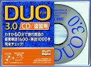 DUO 3.0/CD復習用