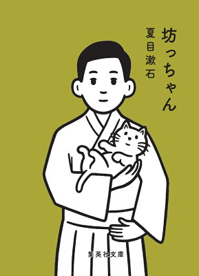 【送料無料】坊っちゃん [ 夏目漱石 ]