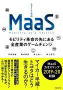 MaaSモビリティ革命の先にある全産業のゲームチェンジ