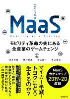 『MaaSモビリティ革命の先にある全産業のゲームチェンジ』の画像