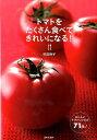 【送料無料】トマトをたくさん食べてきれいになる! [ 村田裕子 ]