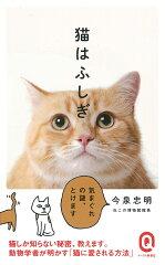 【楽天ブックスならいつでも送料無料】猫はふしぎ [ 今泉忠明 ]