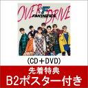 【先着特典】OVER DRIVE (CD+DVD) (B2ポスター付き) [ FANTASTICS from EXILE TRIBE ]