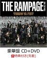 【先着特典】Throw Ya Fist (豪華盤 CD+DVD) (B2ポスター付き)
