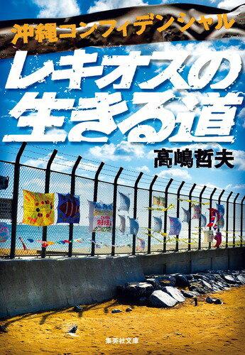沖縄コンフィデンシャル レキオスの生きる道画像