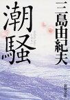 潮騒改版 (新潮文庫) [ 三島由紀夫 ]