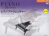 ピアノ・アドヴェンチャー レッスン&セオリー導入書