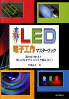 実践!LED電子工作マスターブック