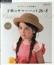カンタン!かぎ針編み子供のサマーハット26+8増補改訂版 (Heart Warming Life Series)