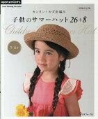 カンタン!かぎ針編み子供のサマーハット26+8増補改訂版