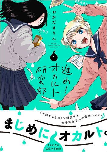 進め!オカルト研究部(1)