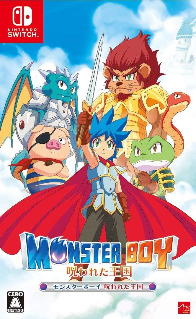 モンスターボーイ 呪われた王国 Nintendo Switch版