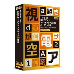 【送料無料】TYPE C4 ロゴデザインフォント20書体 ハイブリッド版
