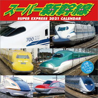 スーパー新幹線(2021年1月始まりカレンダー)