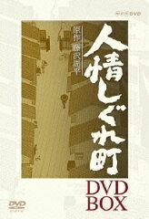【楽天ブックスならいつでも送料無料】人情しぐれ町 DVD-BOX [ 山口祐一郎 ]