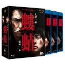 螻蛄(疫病神シリーズ)Blu-ray-BOX【Blu-ray】 [ 北村一輝 ]