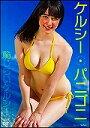 【楽天ブックスならいつでも送料無料】DVD>ケルシー・パニゴニ:恥じらいケルシー [ ケルシー...