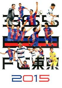 365日FC東京(2015)