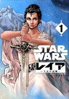 STAR WARS/レイア ー王女の試練ー 1巻
