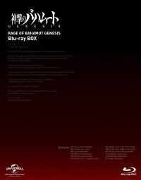 神撃のバハムート GENESIS Blu-ray BOX(期間限定スペシャルプライス)
