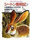 シートン動物記(7) 小型軍馬というウサギ、伝書鳩アルノー/