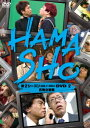 HAMASHO 第2シーズン[2002.4〜2003.9]DVD 2 名物企画集 [ 浜田雅功 ]